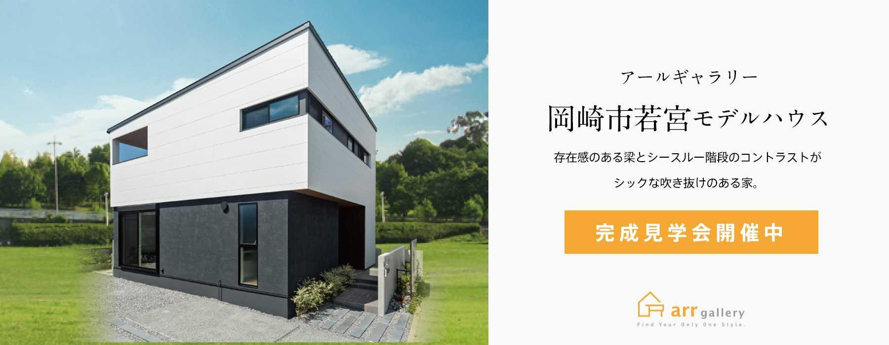 岡崎市若宮モデルハウス