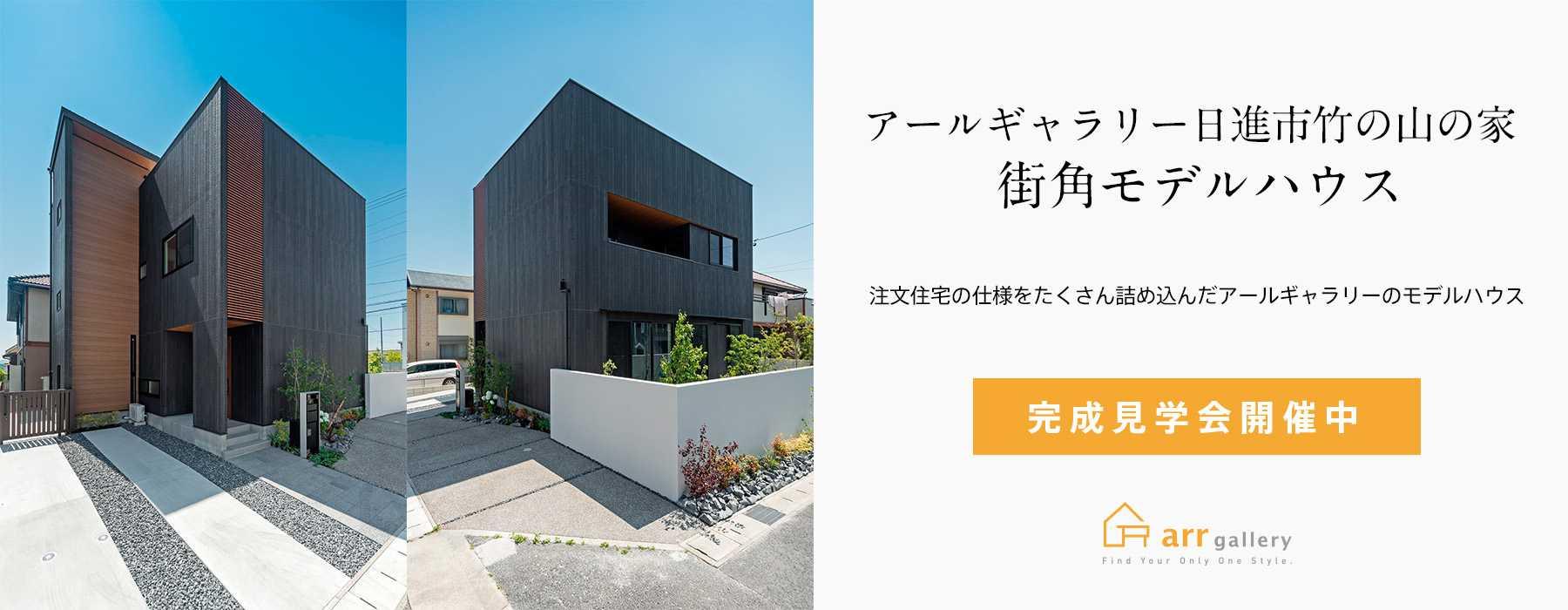アールギャラリー日進市竹の山の家 街角モデルハウス