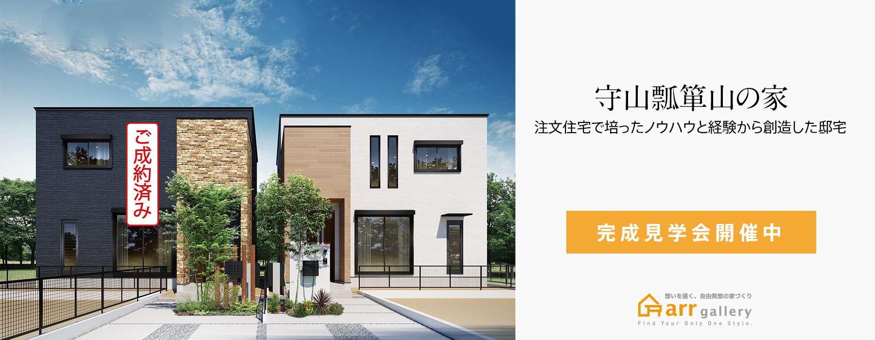 守山瓢箪山の家