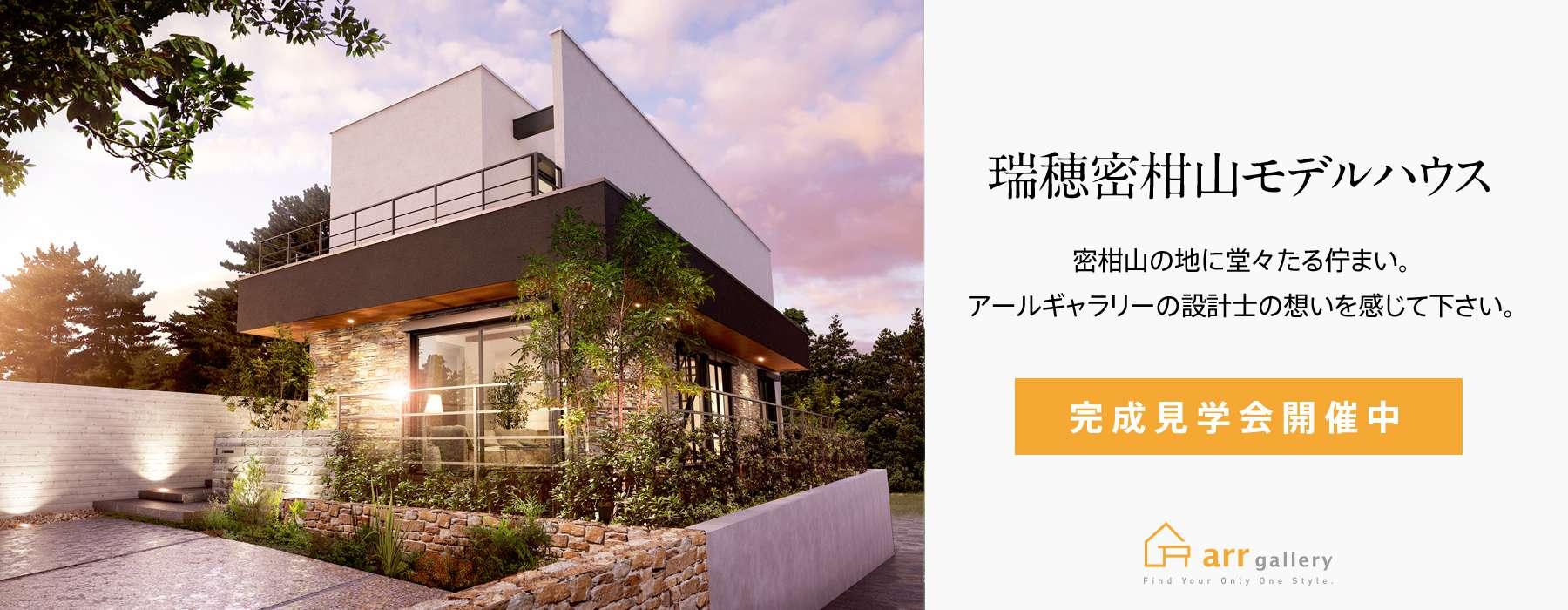 瑞穂密柑山モデルハウス