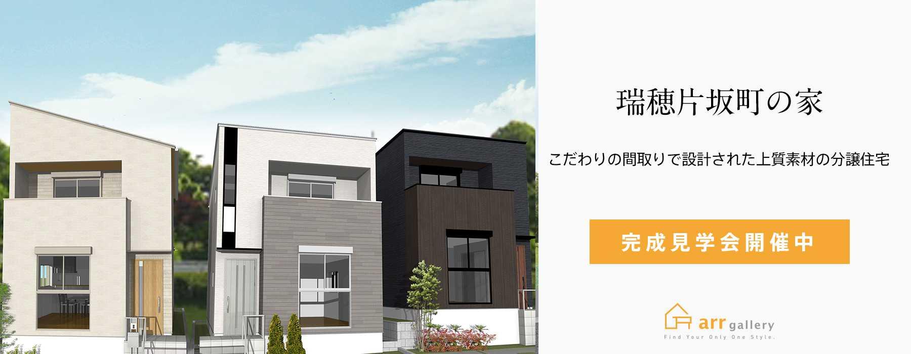 瑞穂片坂町の家