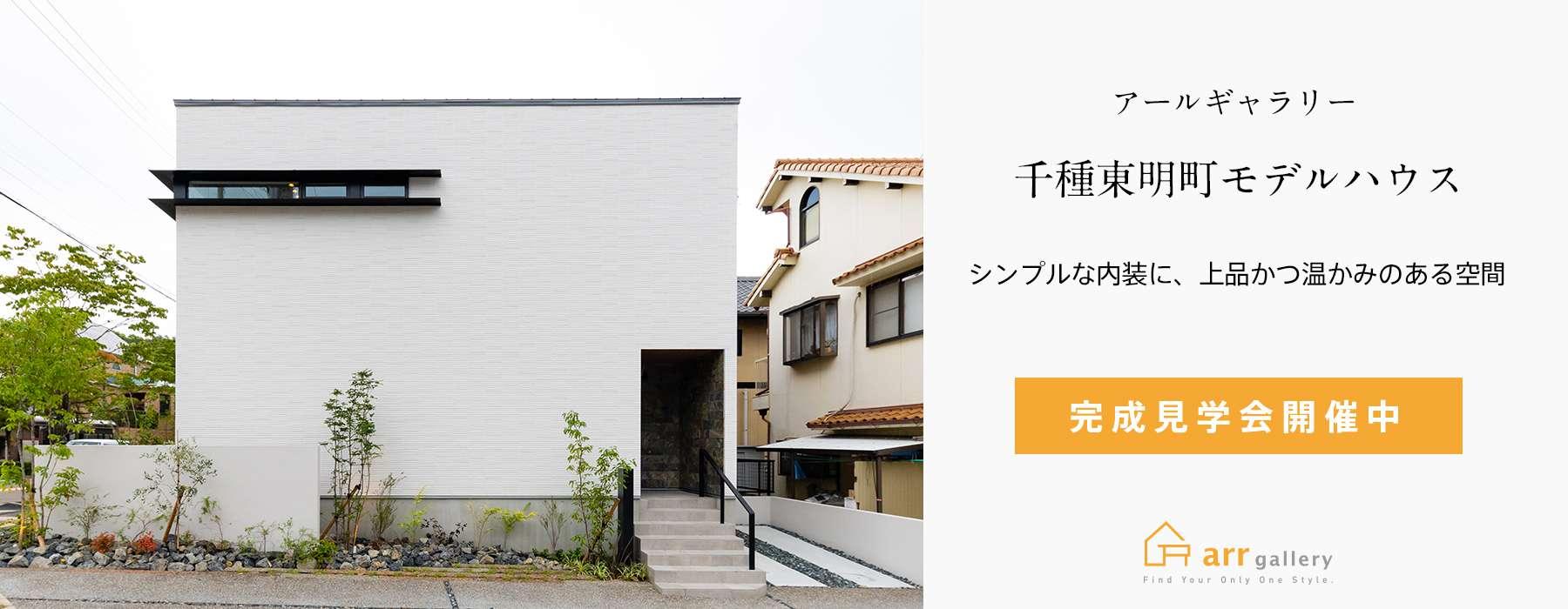 千種東明町モデルハウス