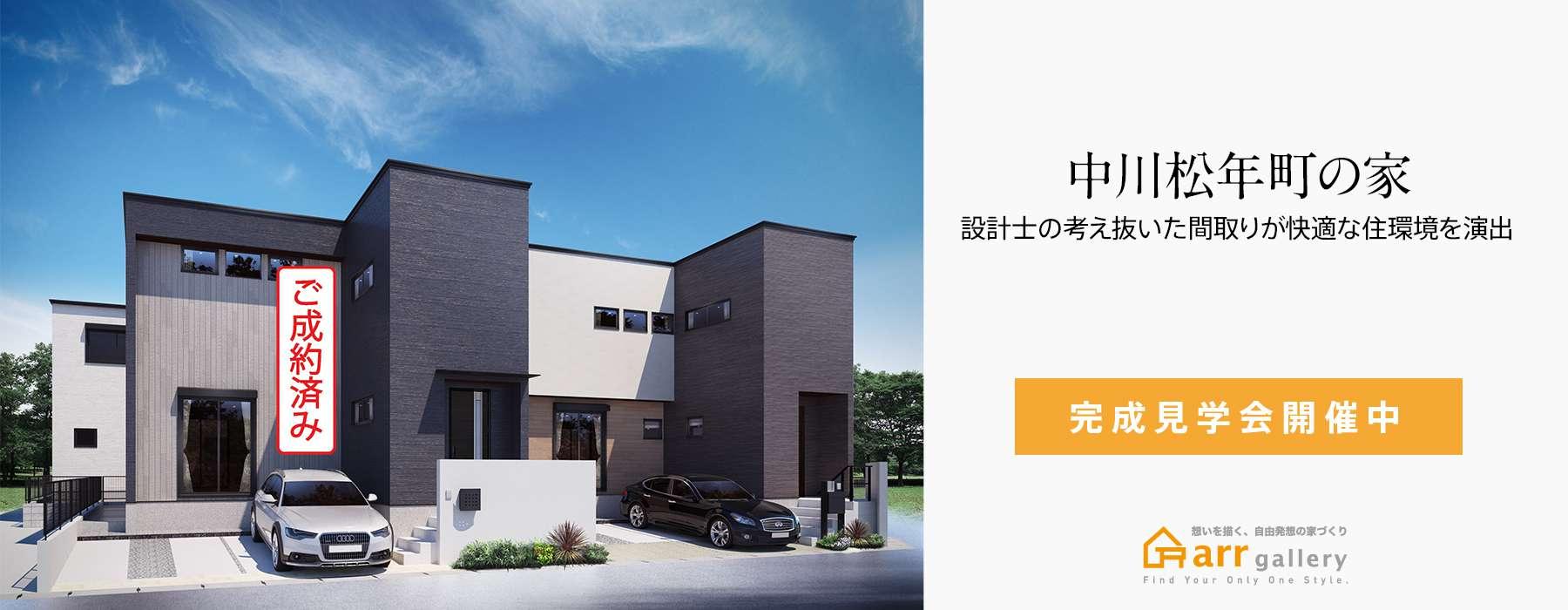 中川松年町の家