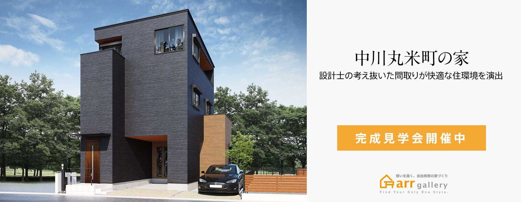 中川丸米町の家