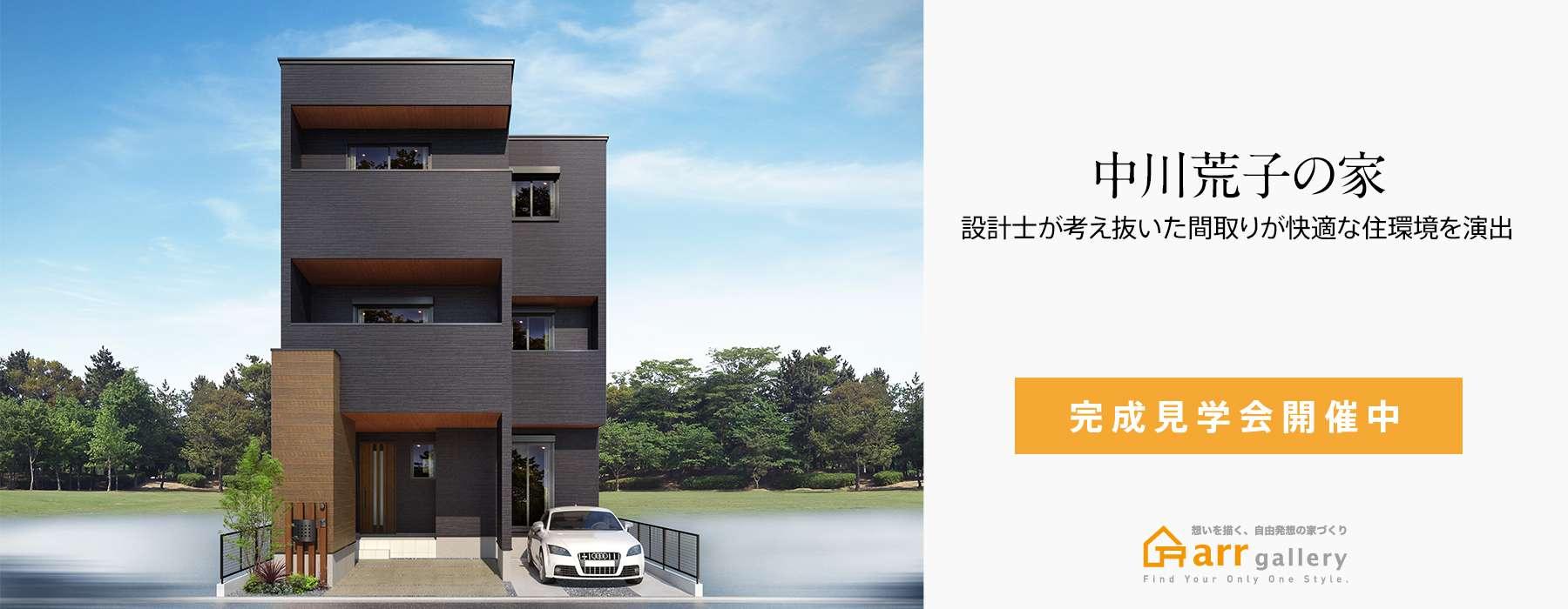 中川荒子の家