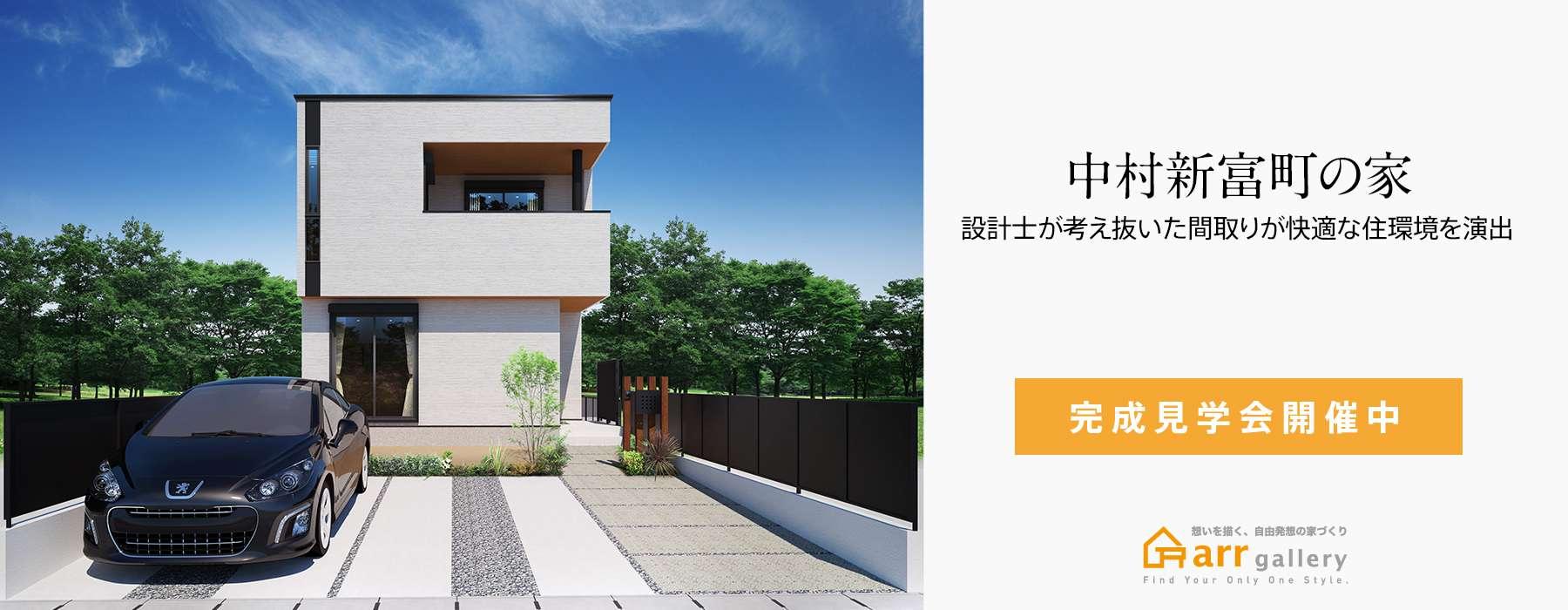 中村新富町の家