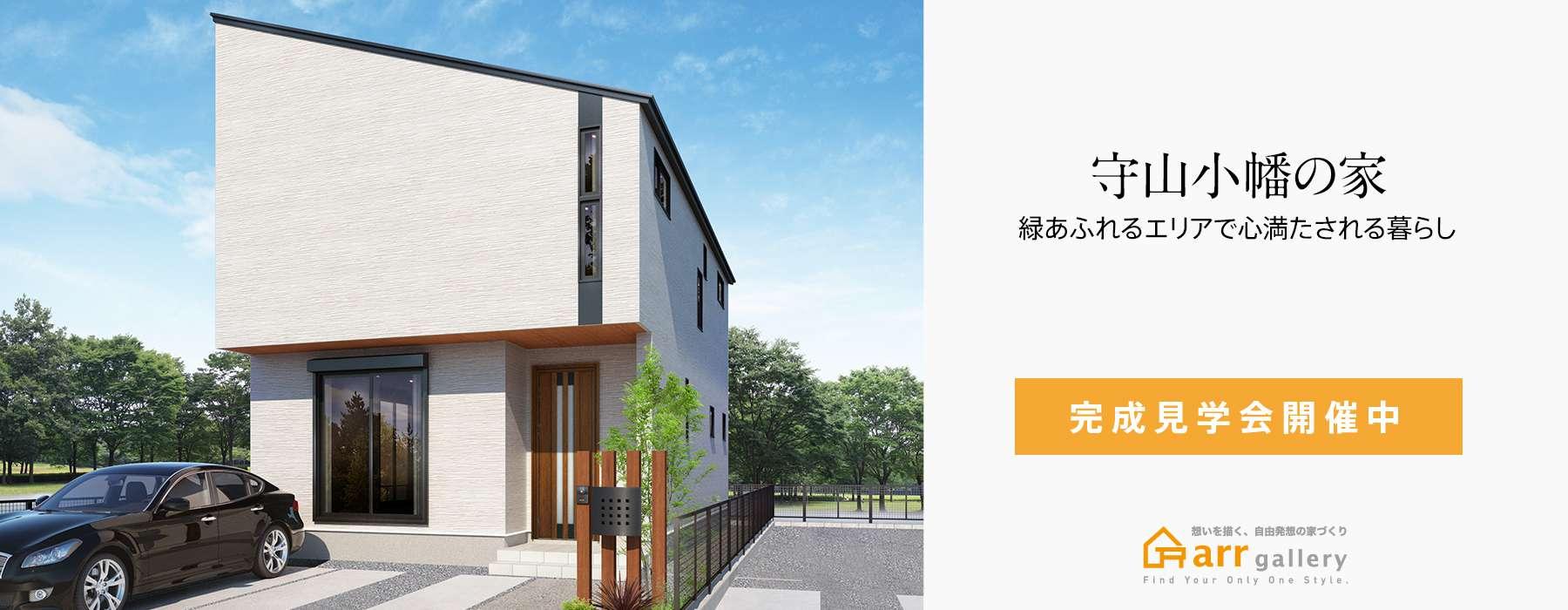 守山小幡の家