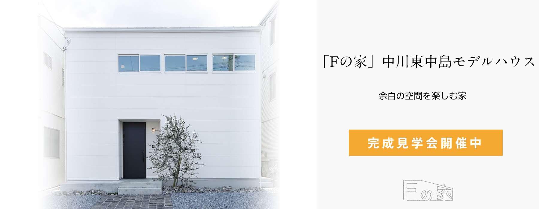「Fの家」中川東中島モデルハウス