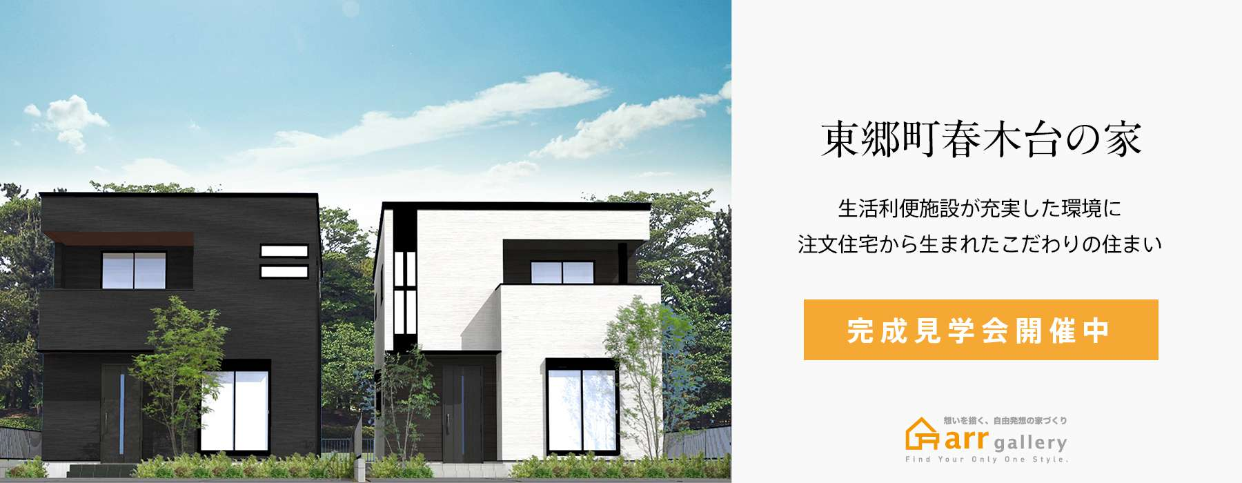 東郷町春木台の家