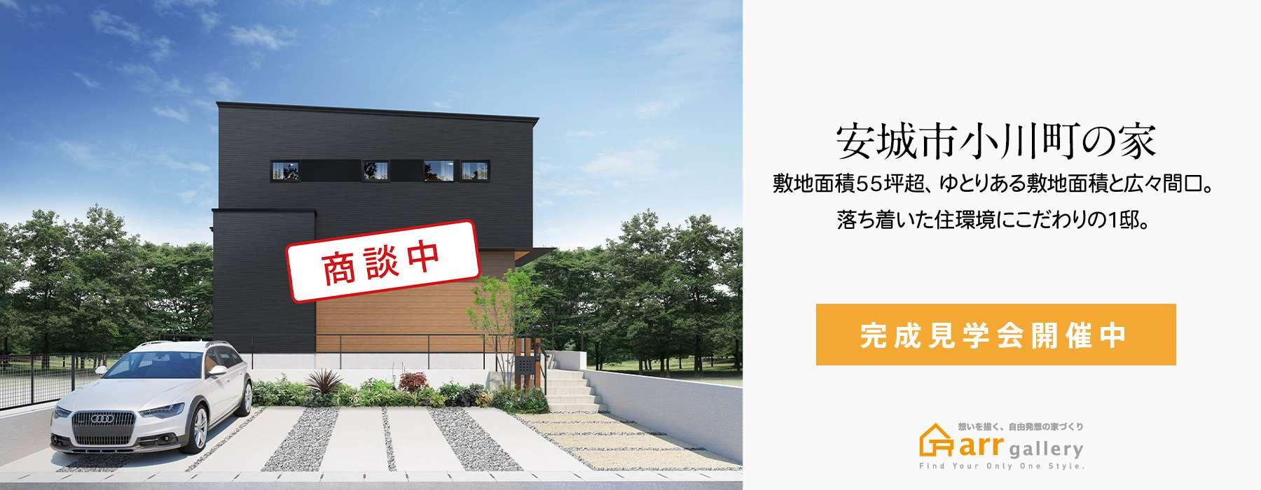 安城市小川町の家