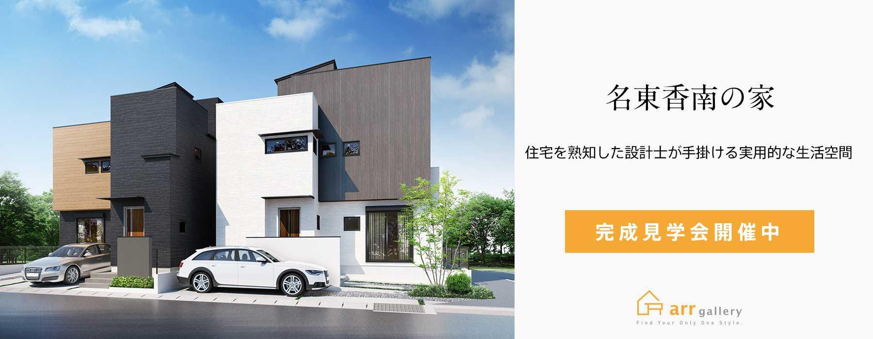 名東香南の家