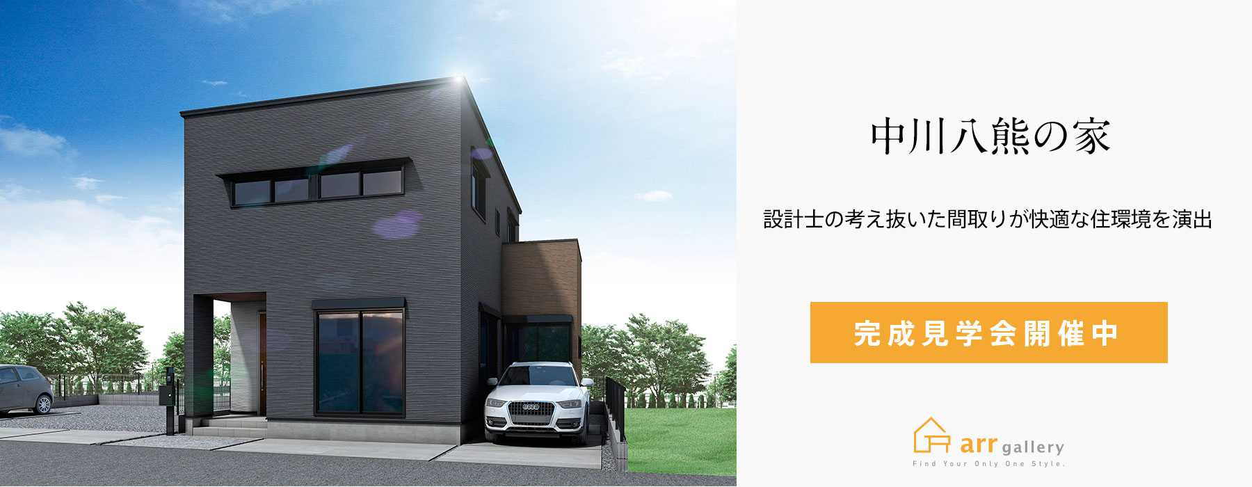 中川八熊の家