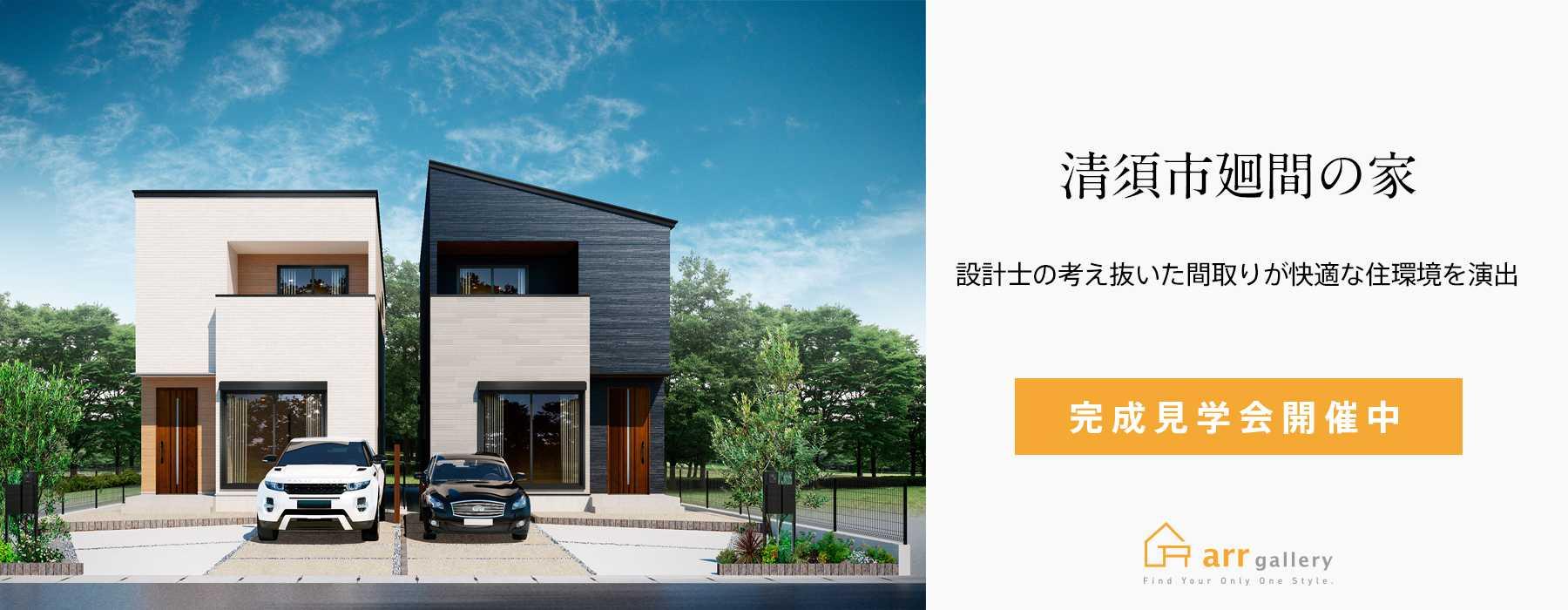 清須市廻間の家