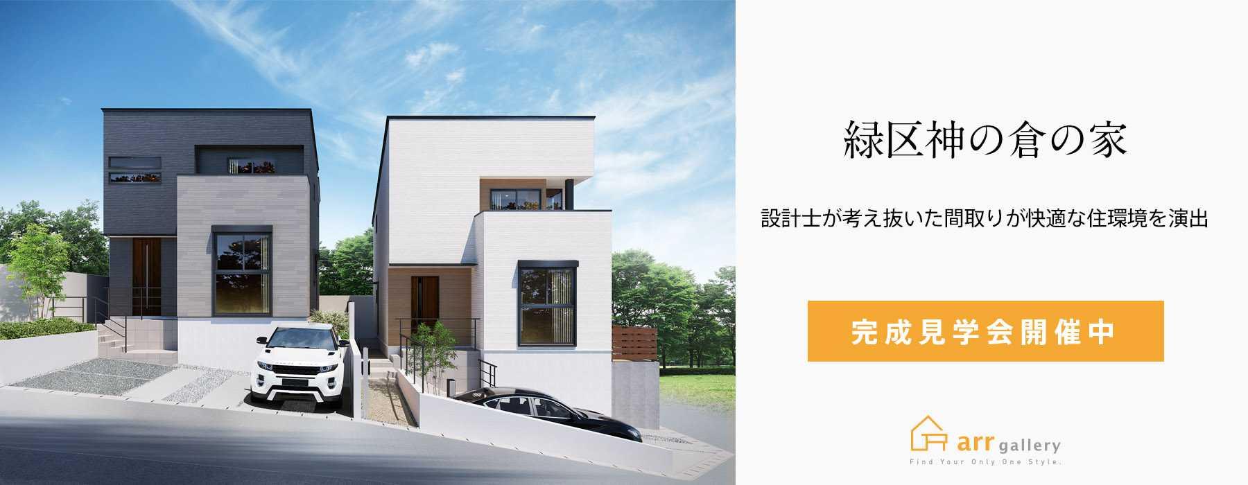 緑区神の倉の家