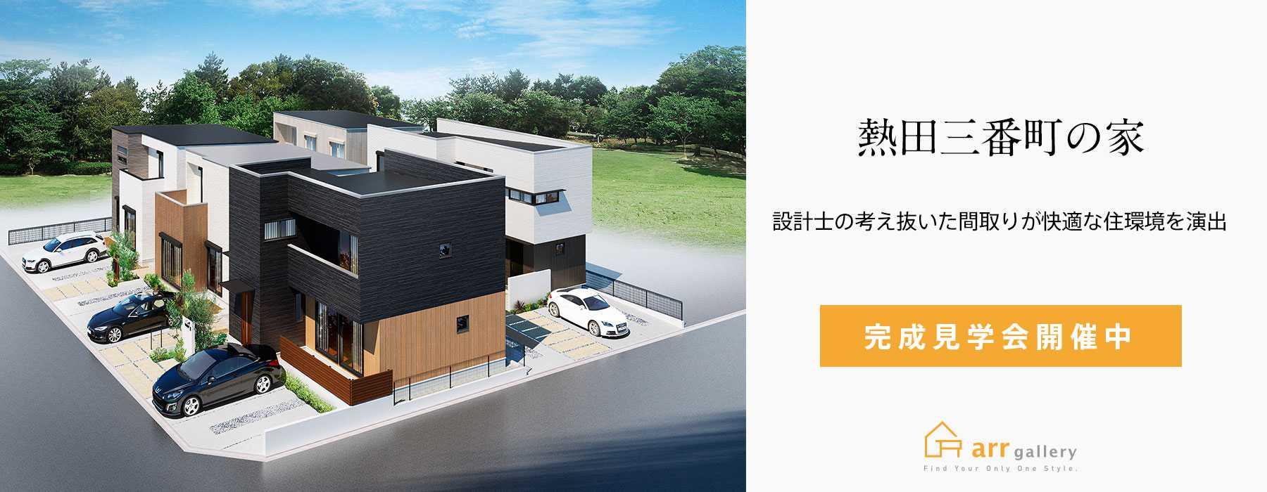 熱田三番町の家