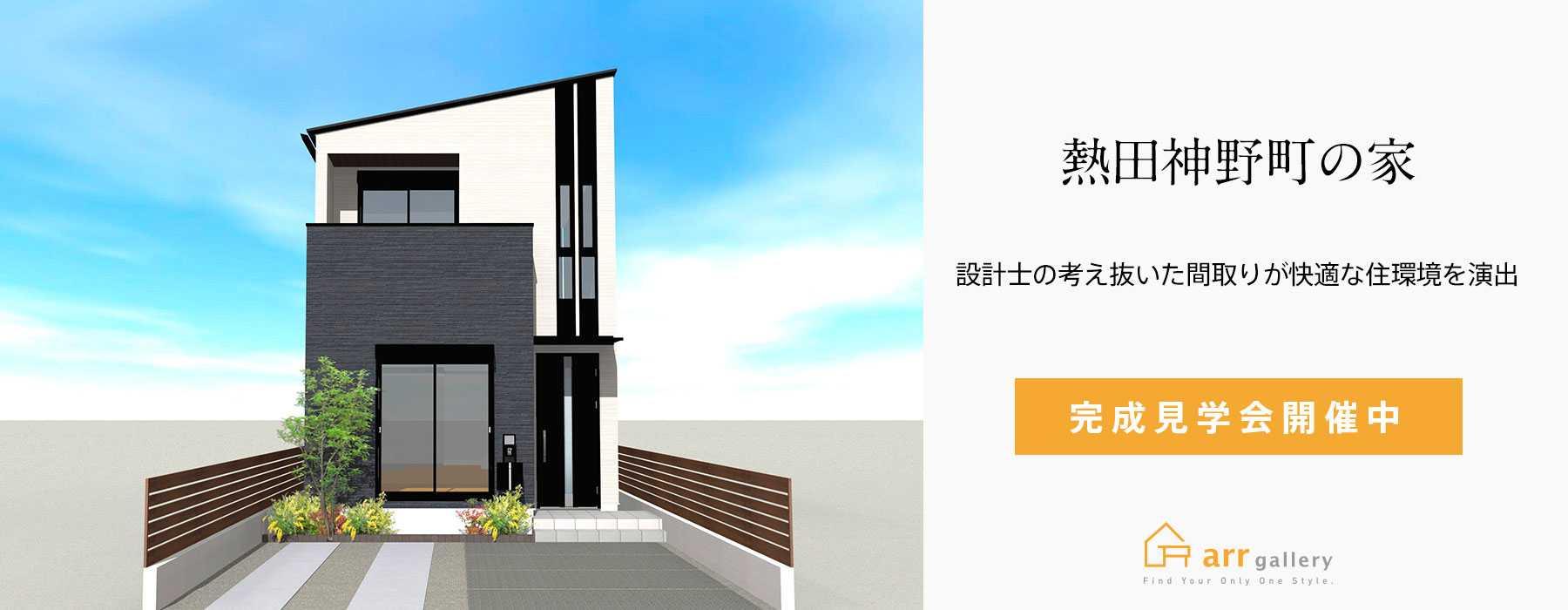 熱田神野町の家