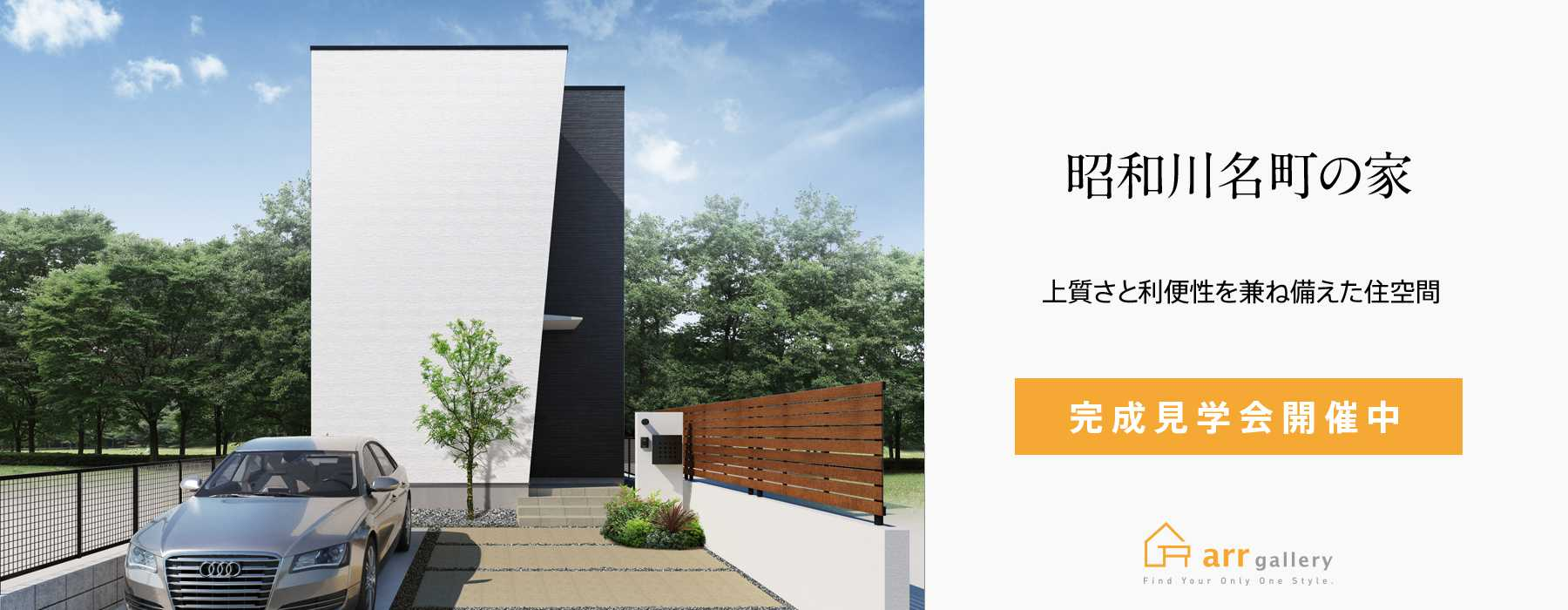 昭和川名町の家