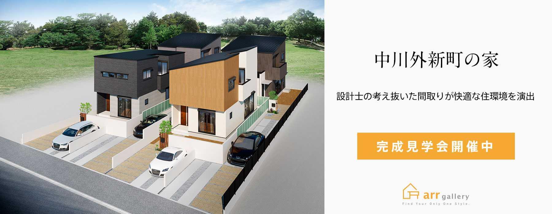中川外新町の家