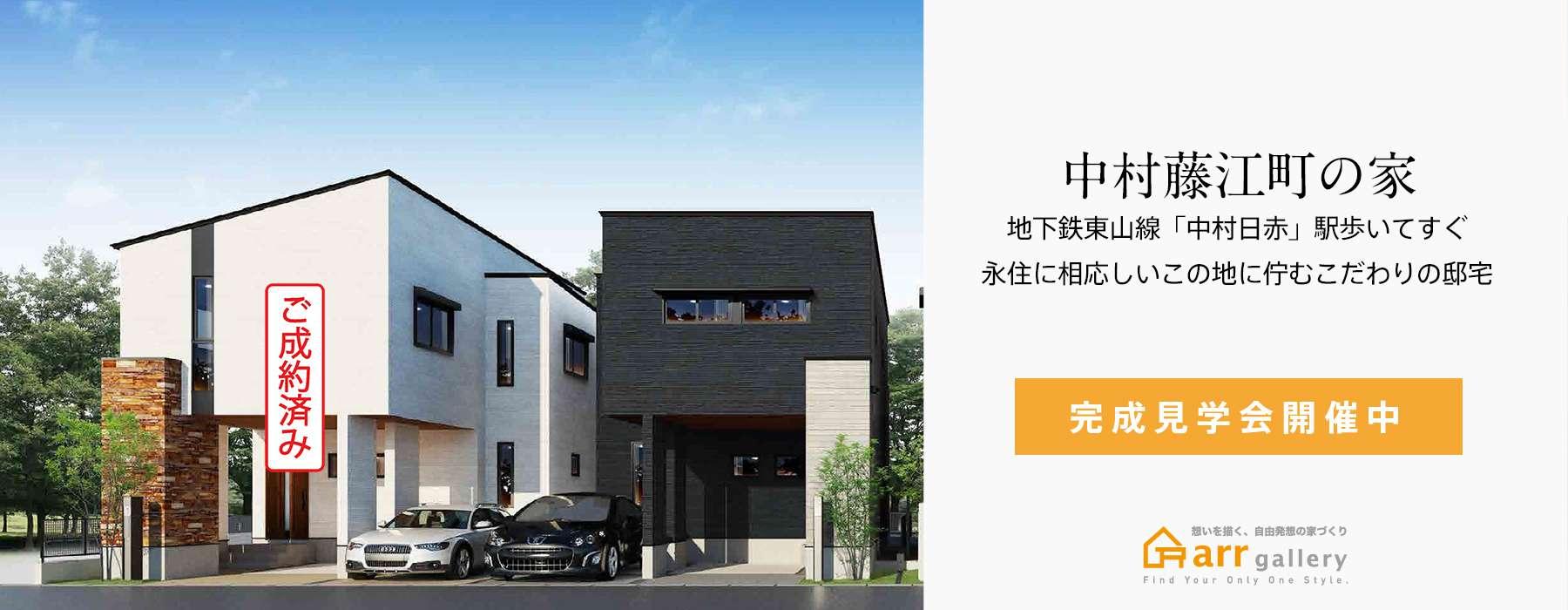 中村藤江町の家