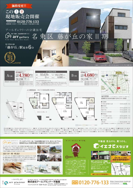 ●今週末の折込チラシ●名古屋市名東区・長久手市