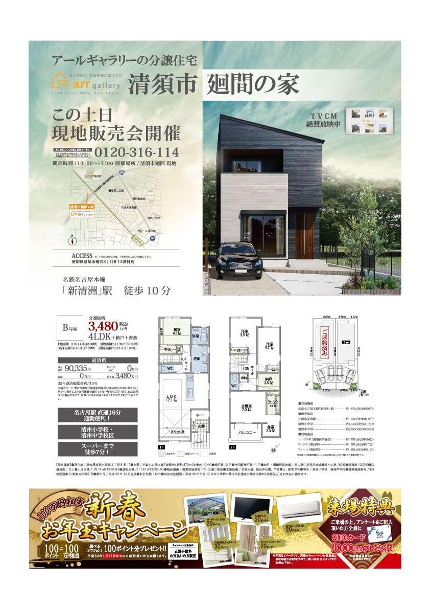 ■今週末の折込チラシ■西春日井郡/清須市