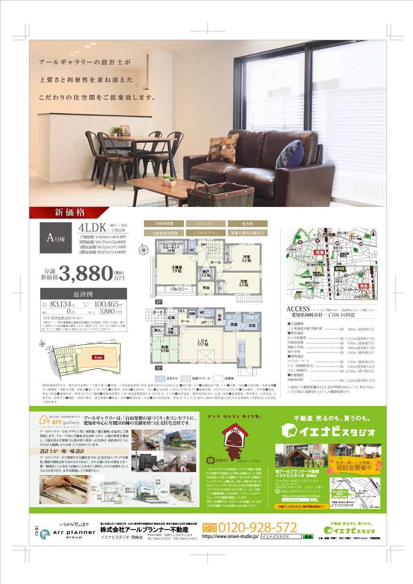 ●今週末の広告●岡崎市