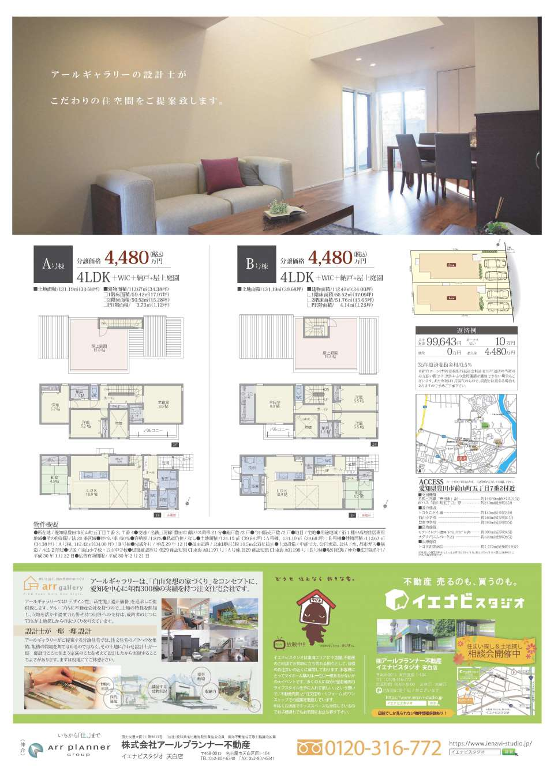 ●今週末の広告●豊田市