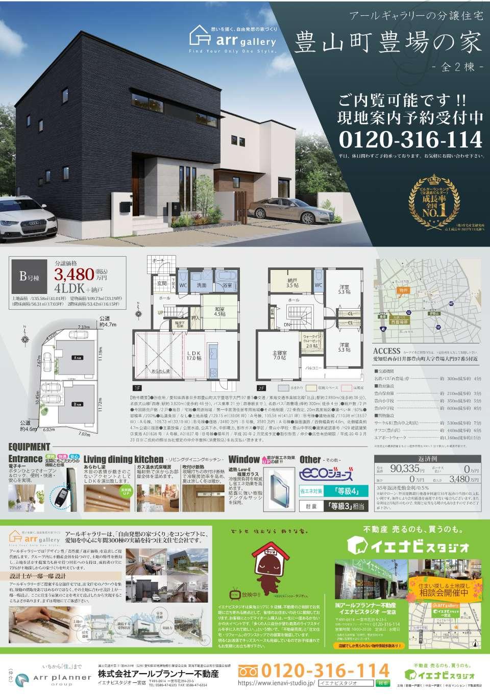 ●今週末の広告●清須市/豊山町