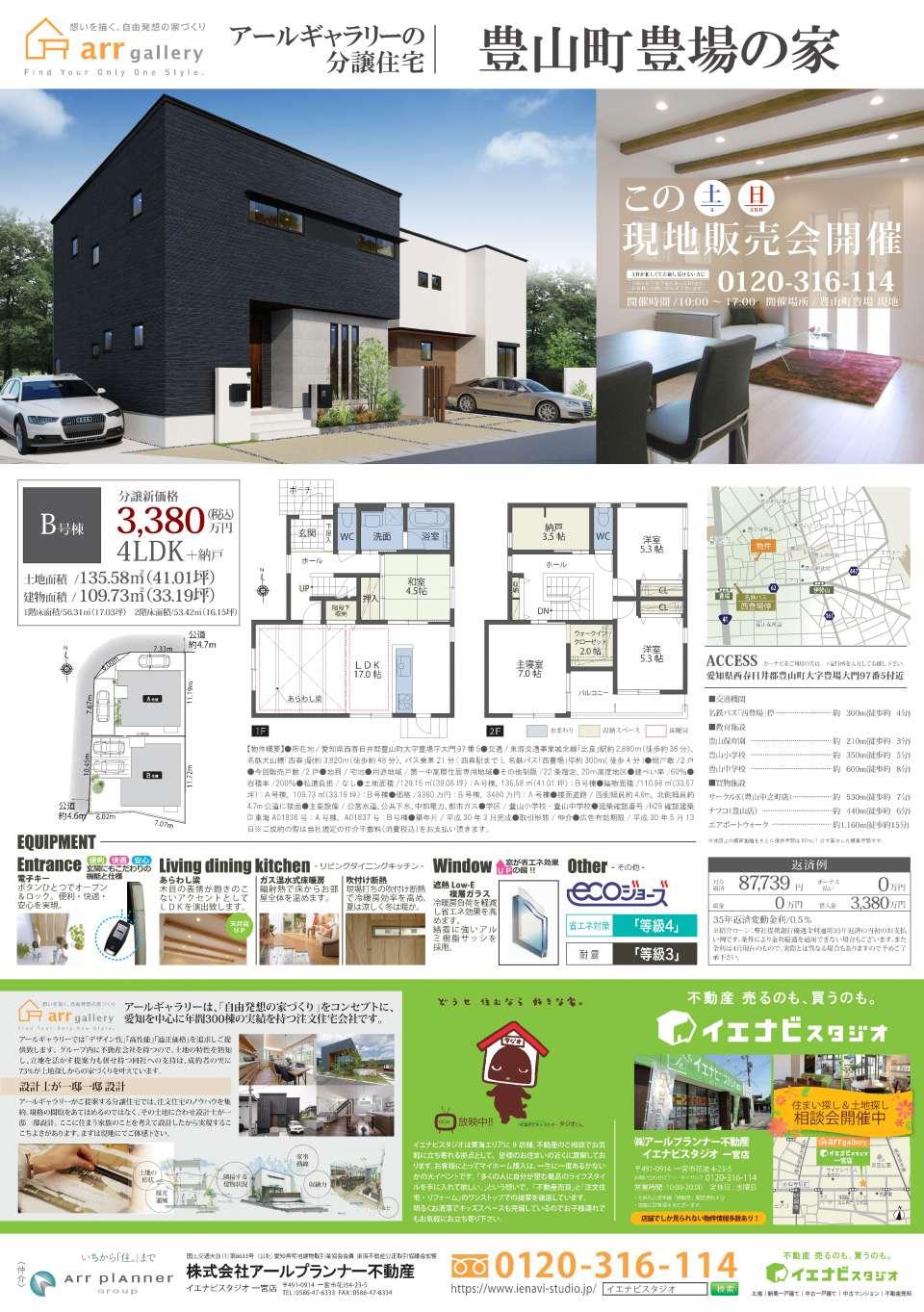 ●今週末の広告●清須市/豊山町/一宮市