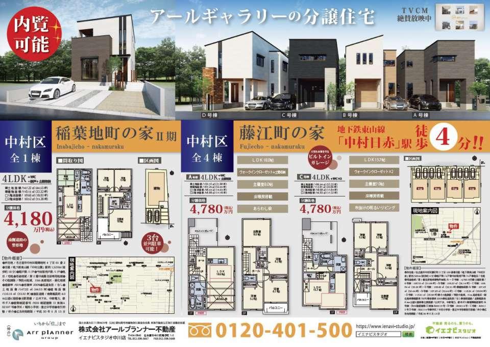●今週末の広告●中川区/中村区