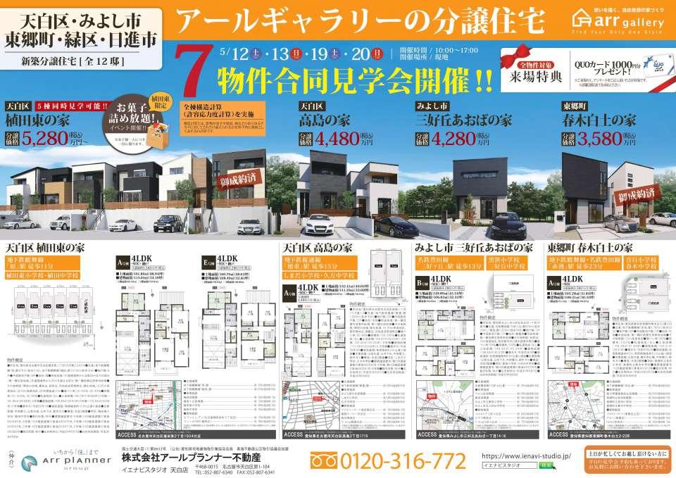 ■今週末の広告■天白区/緑区/日進市