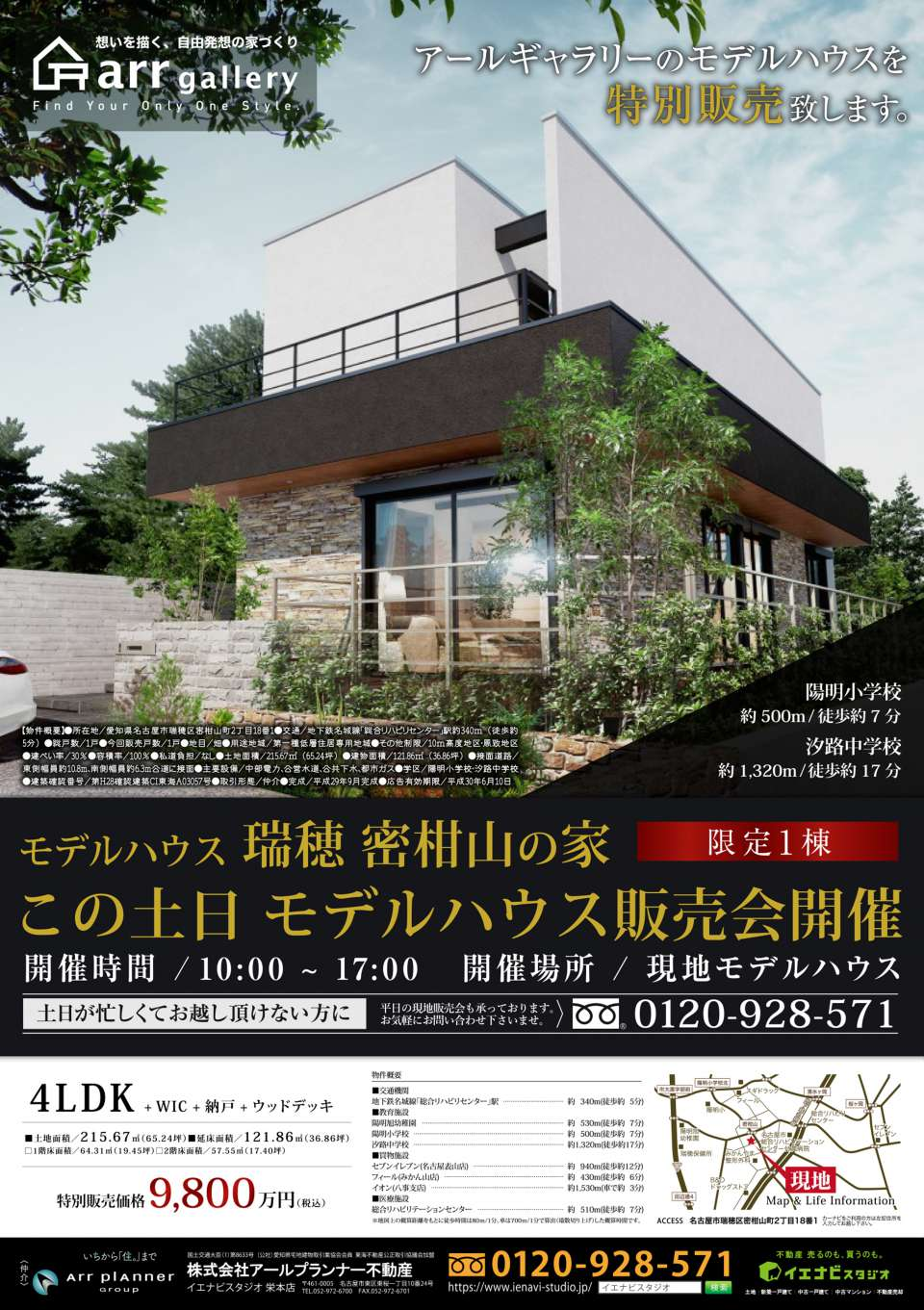 ■今週末の広告■船原町/瑞穂区