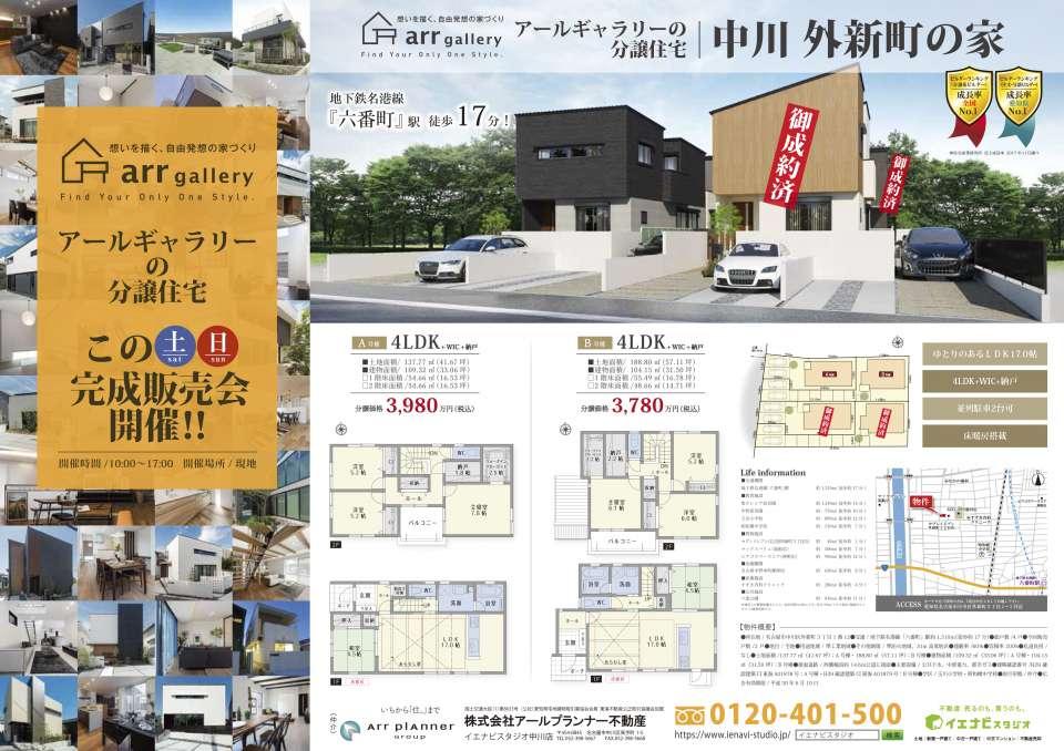 ■今週末の広告■千種区/中川区/中村区