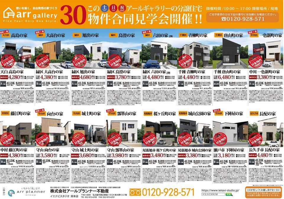 ■今週末の広告■アールギャラリー 30物件合同見学会
