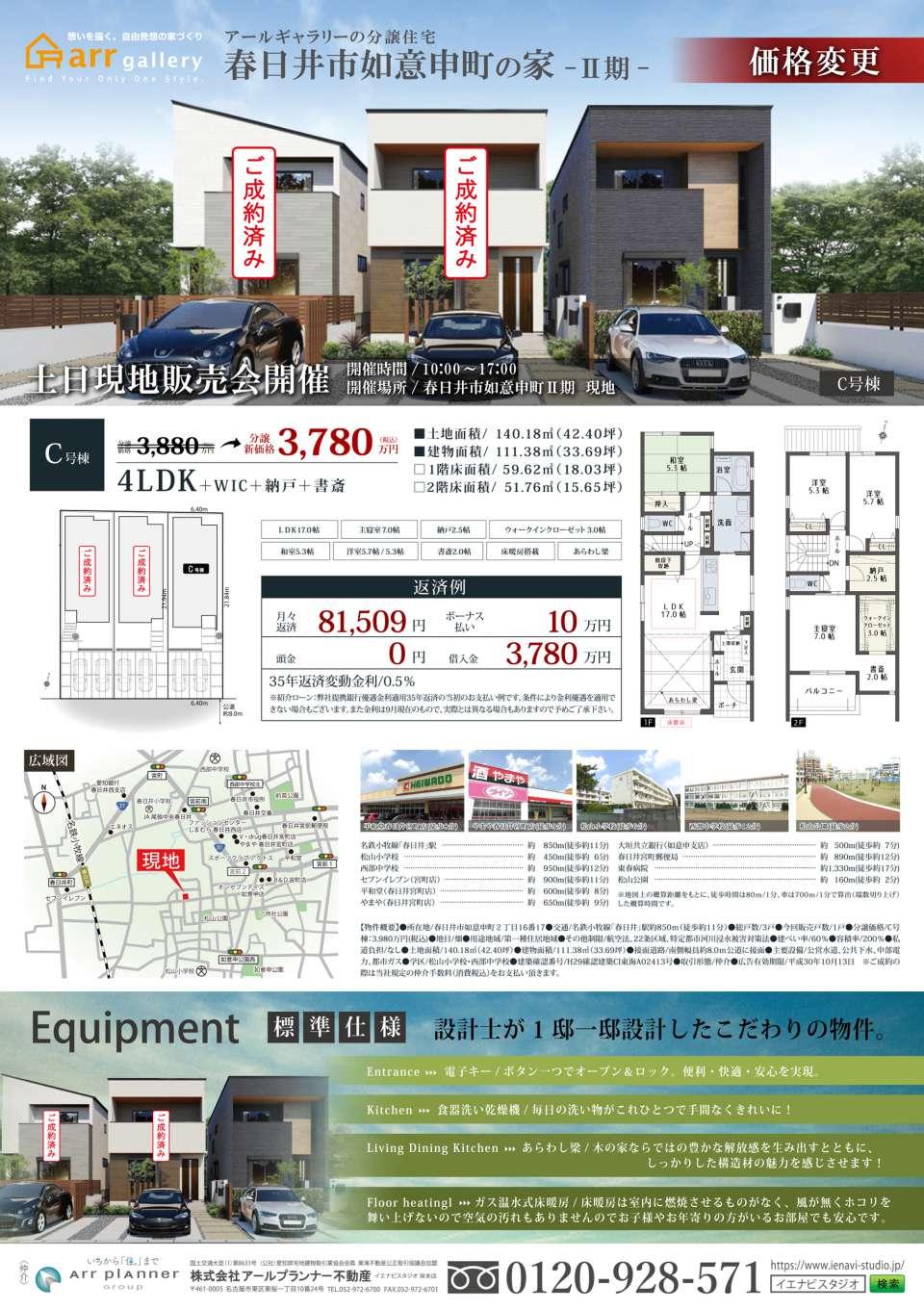 ■今週末の広告■春日井市