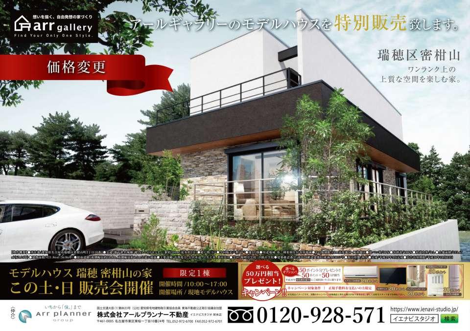 ■今週末の広告■昭和区 瑞穂区