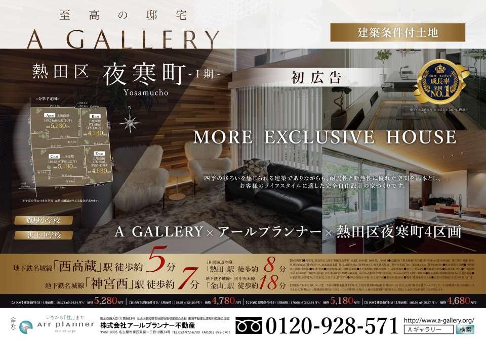 ■今週末の広告■熱田区 春日井市