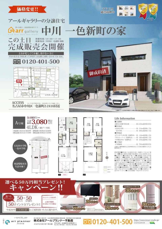 ■今週末の広告■中川区 中村区