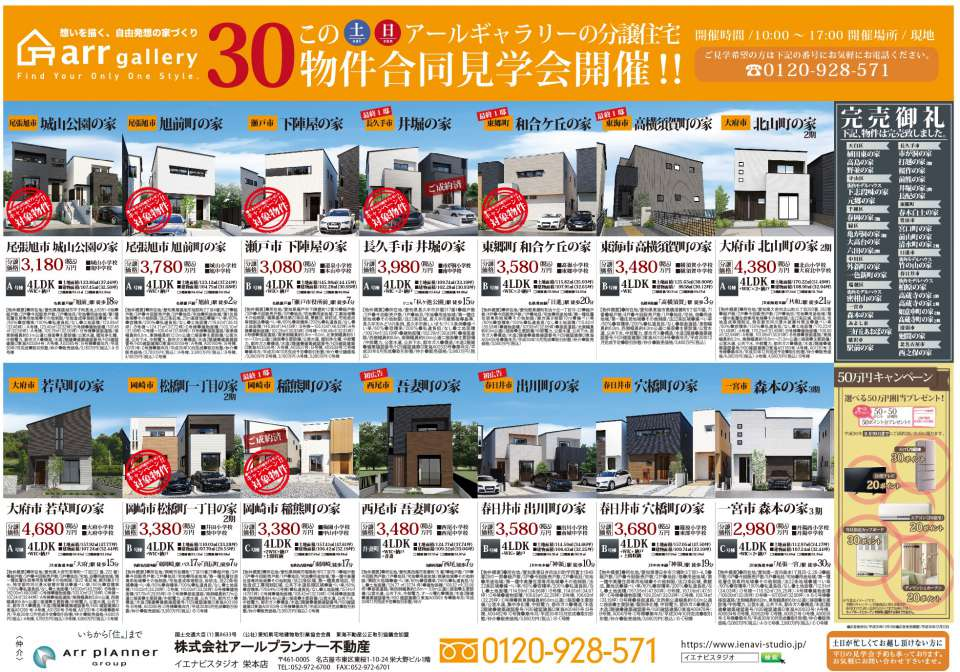 ■現地販売会開催■アールギャラリー30物件合同見学会