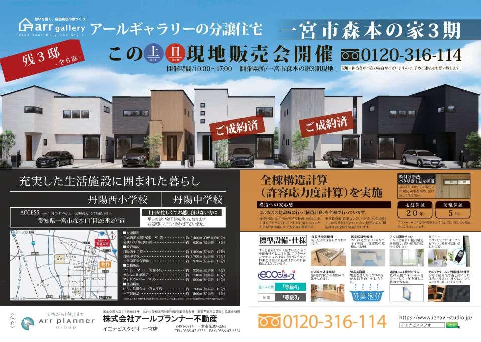 ■現地販売会開催■一宮市・稲沢市
