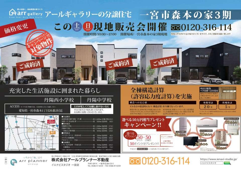 ■現地販売会開催■一宮市