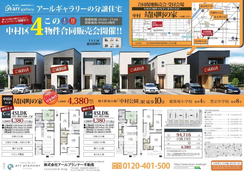 ■現地販売会開催■中村区・三重郡