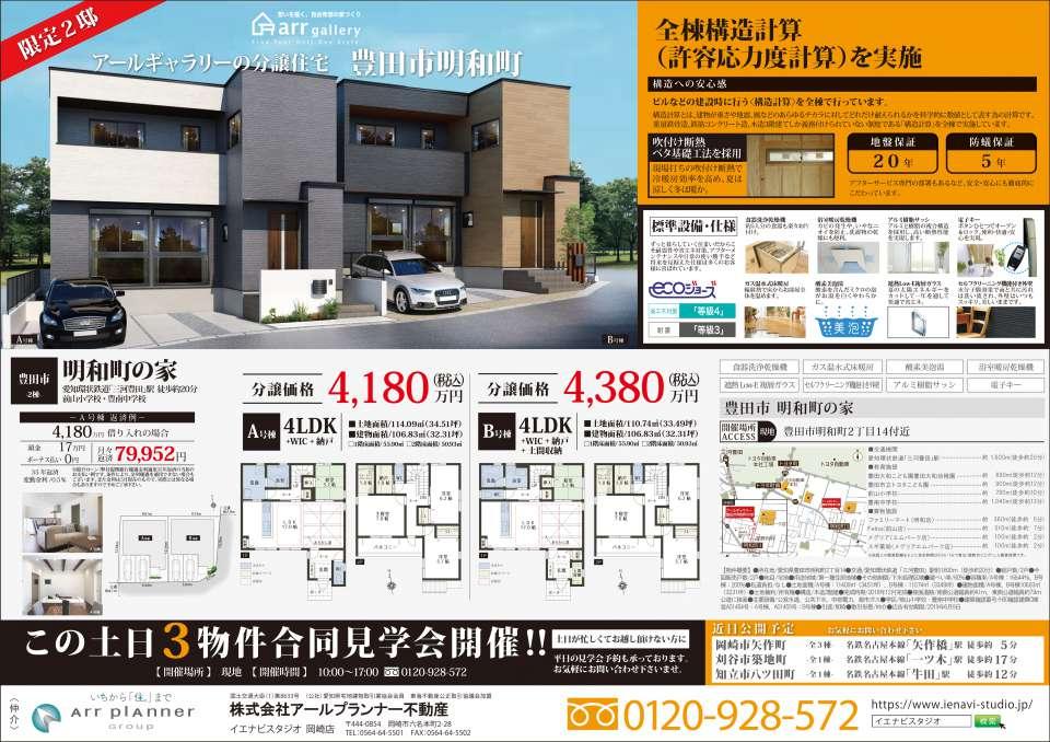 ■現地販売会開催■豊田市