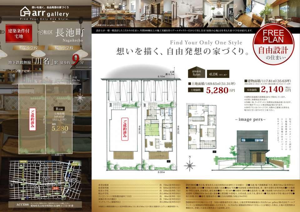 ■現地販売会開催■南区 昭和区