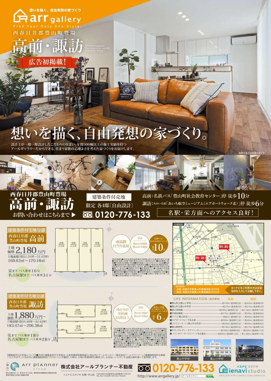 ■現地販売会開催■初広告 西春日井郡豊山町豊場