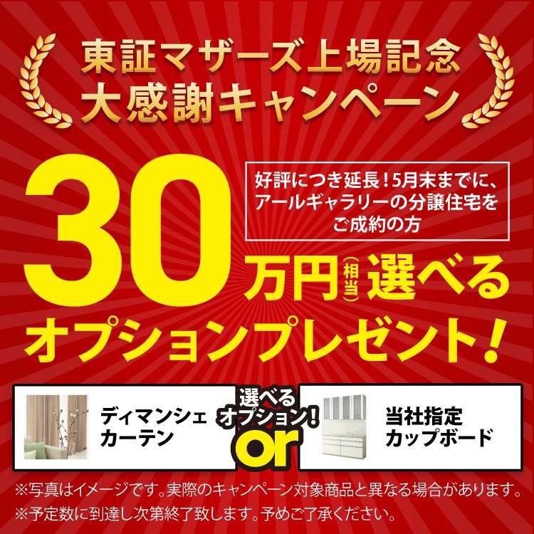 ■東証マザーズ上場記念大感謝キャンペーン実施