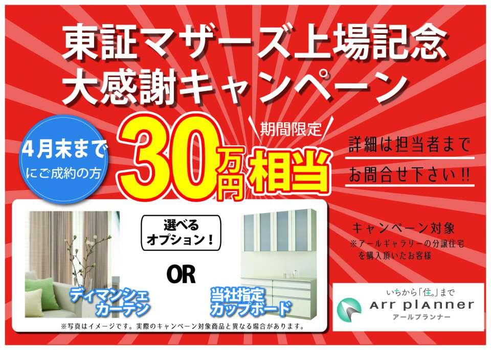 ご好評につき延長決定!! 東証マザーズ上場記念大感謝キャンペーン実施
