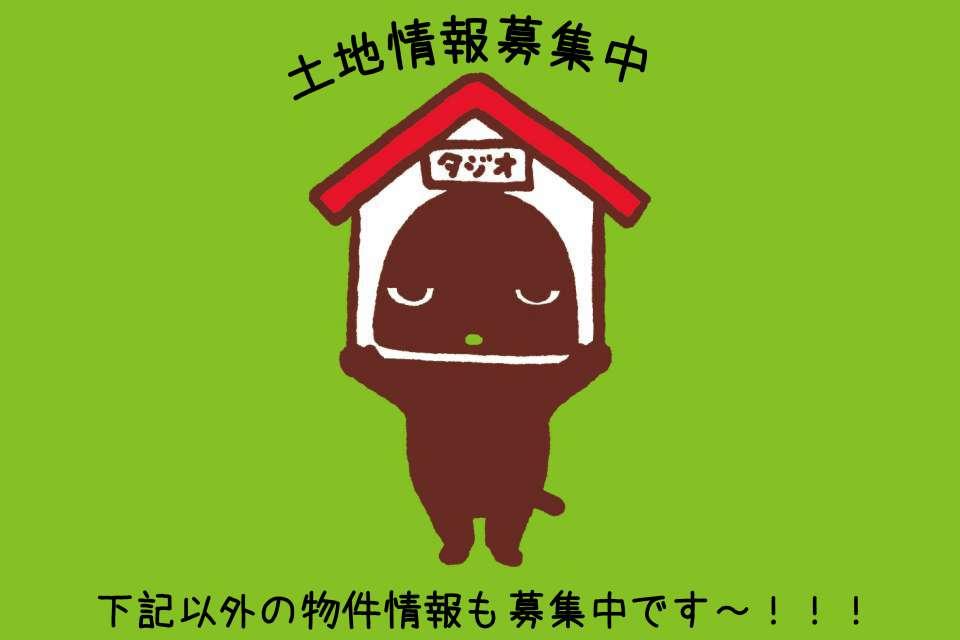 【土地】清須、稲沢、北名古屋JRより東側、近くにバス停があれば駅近気にしない 小牧まで車で30分 予算1000 万円