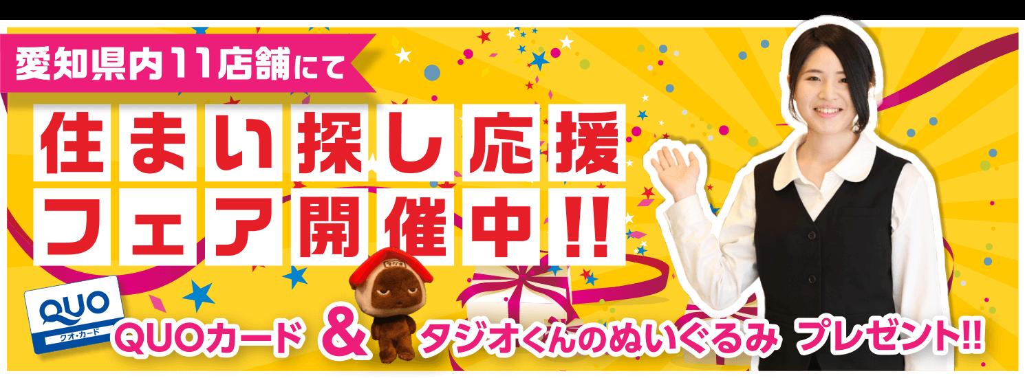 愛知県内8店舗にて、住まい探し応援フェア開催中! 4/29 -> 5/31 QUOカードプレゼント