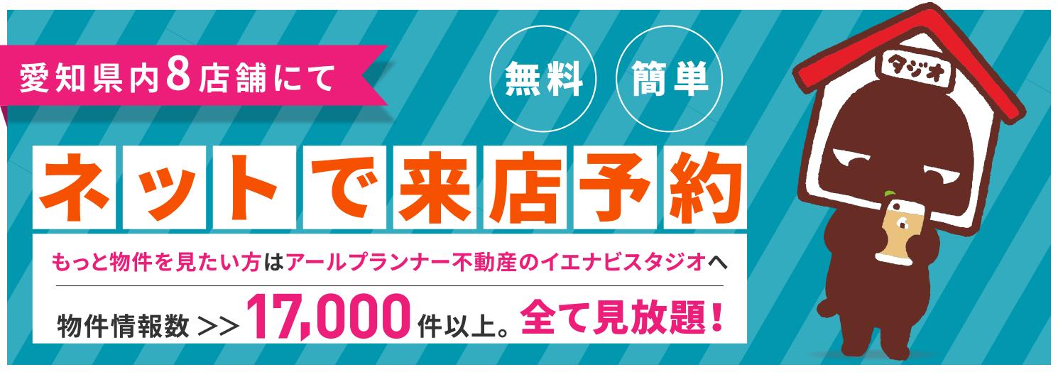 愛知県内11店舗にて、ネットで来店予約